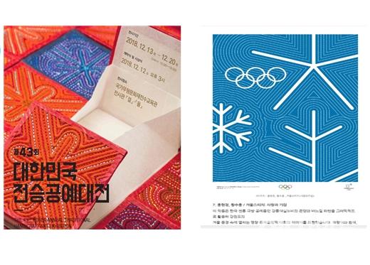 2018 평창동계 올림픽 포스터에 강릉색실누비패턴